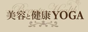 美容と健康ヨガ教室広島