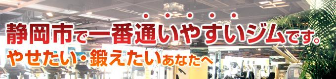 YSフィットネスクラブ静岡