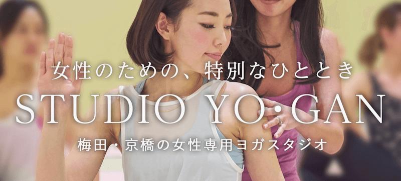 ヨガスタジオ YO・GAN(ヨーガン)