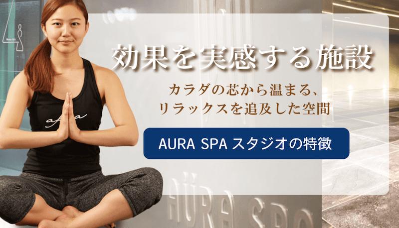 ホットヨガスタジオ AURA SPA(オーラスパ)