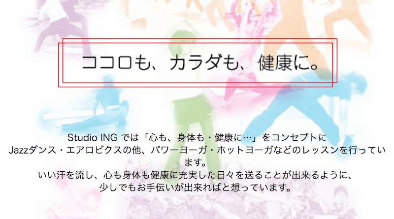 ヨガスタジオ ing(イング)