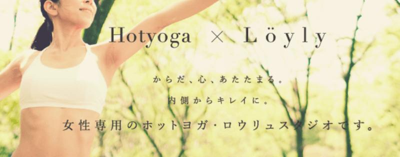 ホットヨガ&ロウリュスタジオ LUONTO(ルウォント)