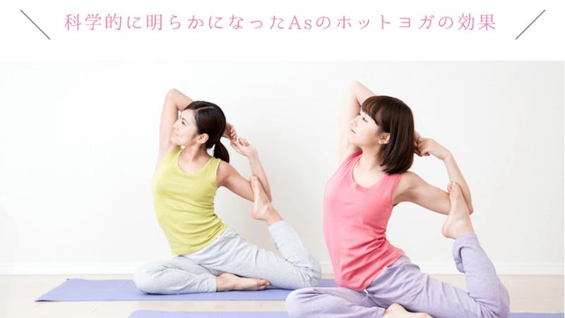 ホットヨガ&コラーゲンスタジオAs(アズ)岡山店