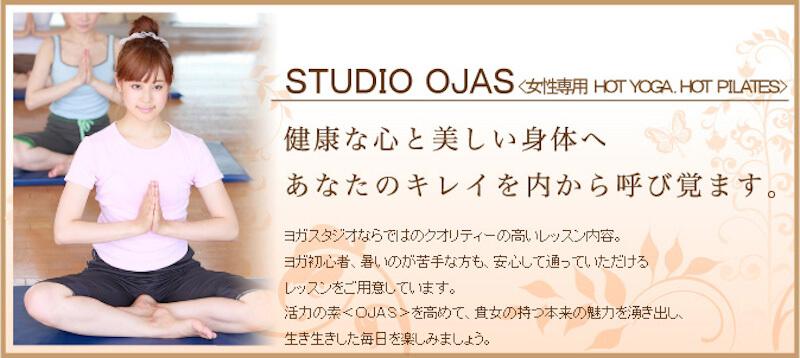 ホットヨガスタジオ ojas(オージャス)